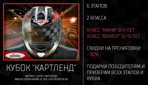 Кубок Картленд